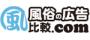 風俗の広告比較.com