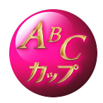 A,B,Cカップ