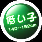 低い子 140~152cm