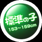 標準の子 153~159cm