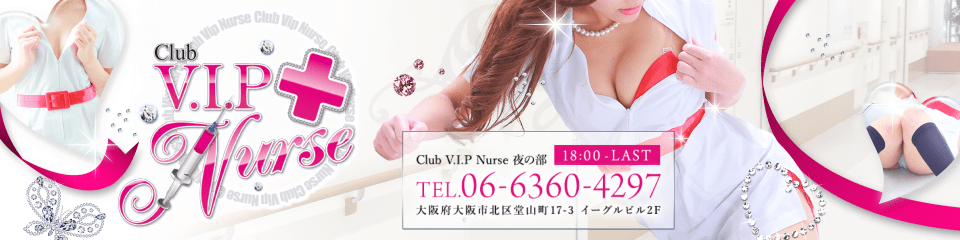 club V.I.Pナース 夜の部